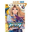 フリージング 6 (ヴァルキリーコミックス)