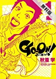 GO?ON!(1)【期間限定 無料お試し版】 (ヤングサンデーコミックス)