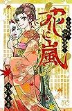 花に嵐!~霊感舞妓・鈴花事件帖~ (プリンセスコミックス)