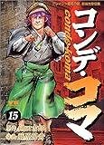 コンデ・コマ 15 (ヤングサンデーコミックス)
