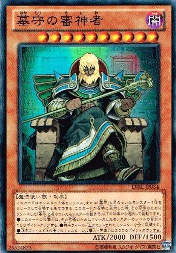 遊戯王 LVAL-JP034-SR 《墓守の審神者》 Super