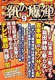 月刊 紙の爆弾 2006年 09月号 [雑誌]