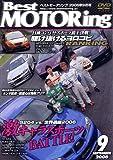 ベストモータリング 2006年9月号[DVD] (2006)