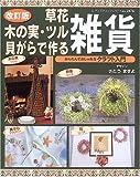 草花・木の実・ツル・貝がらで作る雑貨—かんたんでおしゃれなクラフト入門 (レディブティックシリーズ—クラフト (2476))