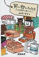 買い物とわたし(文春文庫)
