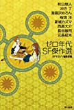 ゼロ年代SF傑作選 (ハヤカワ文庫JA)