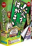 楽々はがき2012 デラックス バージョンアップ・乗換版