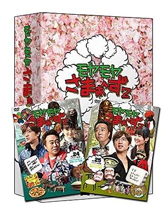 モヤモヤさまぁ~ず2 DVD-BOX VOL.24、VOL.25