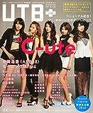 UTB+ (アップ トゥ ボーイ プラス) vol.22 (UTB 2014年 11月号 増刊)