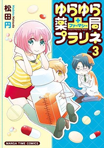 ゆらゆら薬局プラリネ(3) (まんがタイムコミックス)