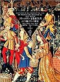 フランスワイン文化史全書 ― ぶどう畑とワインの歴史