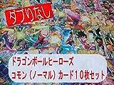 ドラゴンボールヒーローズ コモン(ノーマル)カード オリジナル10枚パック