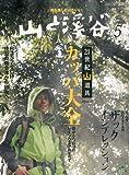 山と渓谷 2010年 05月号 [雑誌]