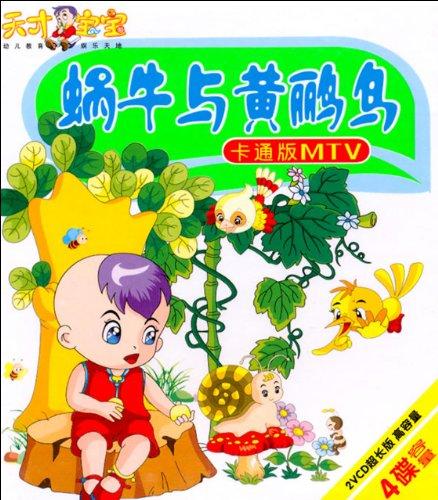 蜗牛与黄鹂鸟卡通版MTV 2VCD