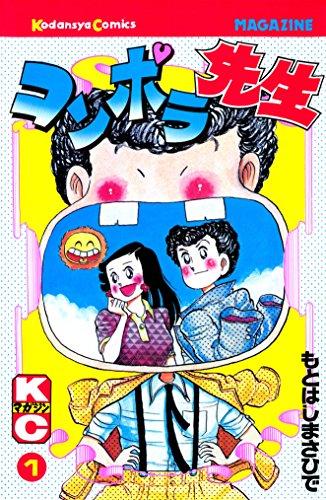 コンポラ先生(1) (週刊少年マガジンコミックス)