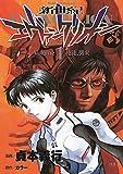 Neon Genesis Evangelion Vol. 1 (Shin Seiki Ebangerionn) (in Japanese)