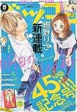 Betsucomi(ベツコミ) 2015年 05 月号 [雑誌]