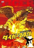 タイガーマスク DVD‐COLLECTION VOL.1