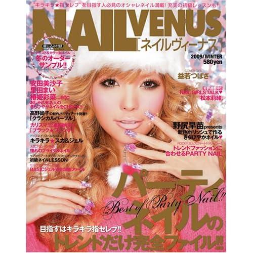 NAIL VENUS (ネイルヴィーナス) 2008年 12月号 [雑誌]