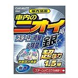 カーメイト 車用 消臭剤 スチーム消臭 超強力 1.5倍 車内のニオイ用 銀 置き型 無香 安定化二酸化塩素 20ml D91