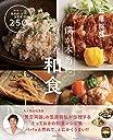 僕が本当に好きな和食―毎日食べたい笠原レシピの決定版! 250品