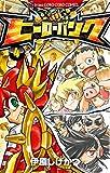 ヒーローバンク 4 (てんとう虫コロコロコミックス)