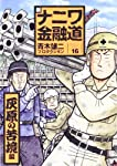 新ナニワ金融道 16(灰原の苦境編) (SPA COMICS)
