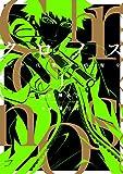クロノス 次世代犯罪情報室 1巻 (デジタル版ガンガンコミックス)