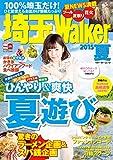 埼玉Walker2015夏 (ウォーカームック)