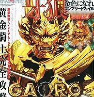 パチンコ必勝ガイド8/28号増刊 CR牙狼 金色になれCOMPLETE FILE