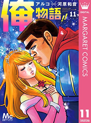俺物語!! 11 (マーガレットコミックスDIGITAL)