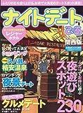 ナイトデートぴあ 2010 関西版 (ぴあMOOK関西)