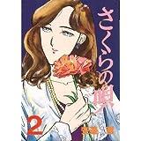 さくらの唄 2 (ヤングマガジンコミックス)