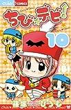 ちび☆デビ! 10 (ちゃおフラワーコミックス)