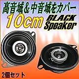BLACKスピーカー2WAY 10CM純正と交換するだけで音質&音域アップ