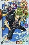 貧乏神が! 7 (ジャンプコミックス)