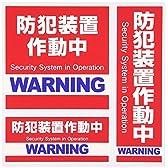 セキュリティーステッカー 「防犯装置作動中」 3種セット OS-180