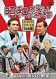 昭和のお笑い名人芸 DVD10枚組 SOD-3400M