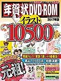 年賀状 DVD-ROM イラスト 10500 2017年版 (インプレスムック)
