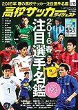高校サッカーダイジェスト(15) 2016年 5/25 号 [雑誌]: ワールドサッカーダイジェスト 増刊