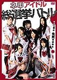 ネ申アイドル総選挙バトル [DVD]