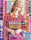 週刊女性自身 2015年 3/31 号 [雑誌]