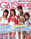 GALS PARADISE 2008 レースクイーンデビュー編