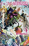 イーフィの植物図鑑 4 (ボニータコミックス)