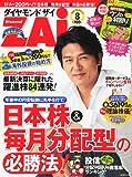ダイヤモンド ZAi (ザイ) 2011年 08月号 [雑誌]