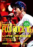CROSSBEAT Special Edition 最速完全レポート!! フジロック'16 (シンコー・ミュージックMOOK)