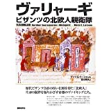 img - for Nordic Valley Guard of ?over formic Byzantine (2008) ISBN: 4877314318 [Japanese Import] book / textbook / text book