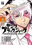 ヤング ブラック・ジャック 8 (ヤングチャンピオン・コミックス)