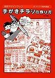手がきチラシの作り方 (販促デザインブック)