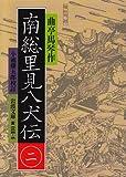 南総里見八犬伝〈2〉 (岩波文庫)